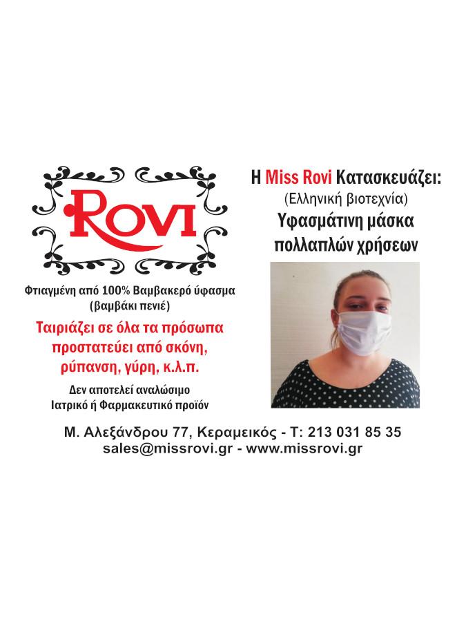πλενόμενη υφασμάτινη μάσκα ελληνική βιοτεχνία